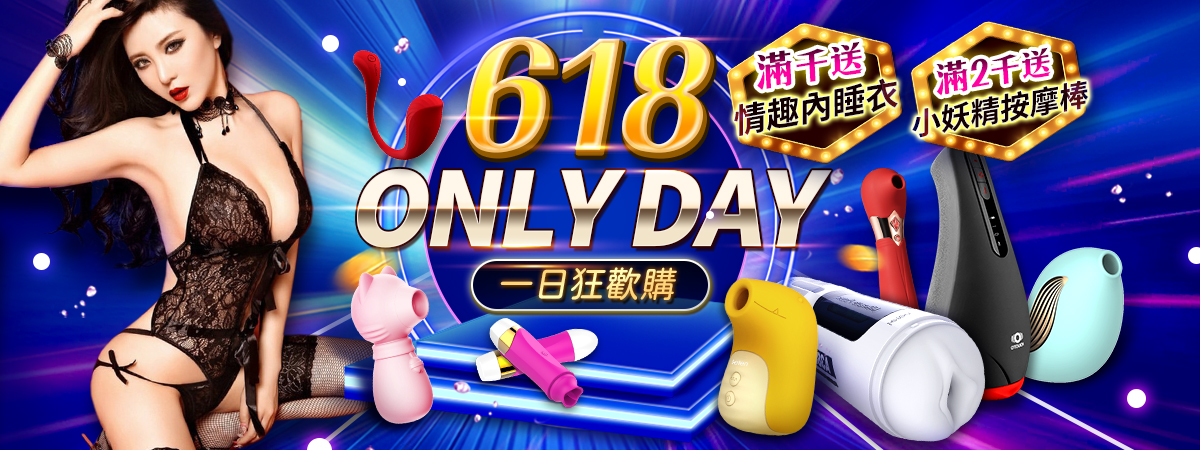 【618】ONLY DAY 一日狂歡購