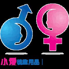 兩性教育 | 小愛情趣用品